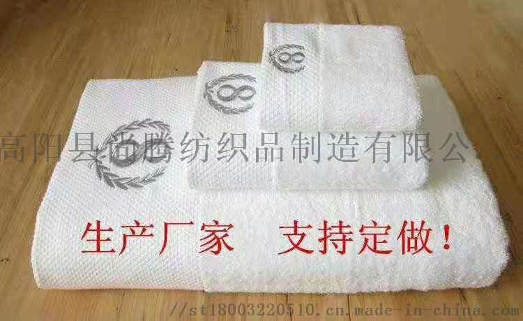 厂家生产批发酒店白毛巾可绣字题标824832332