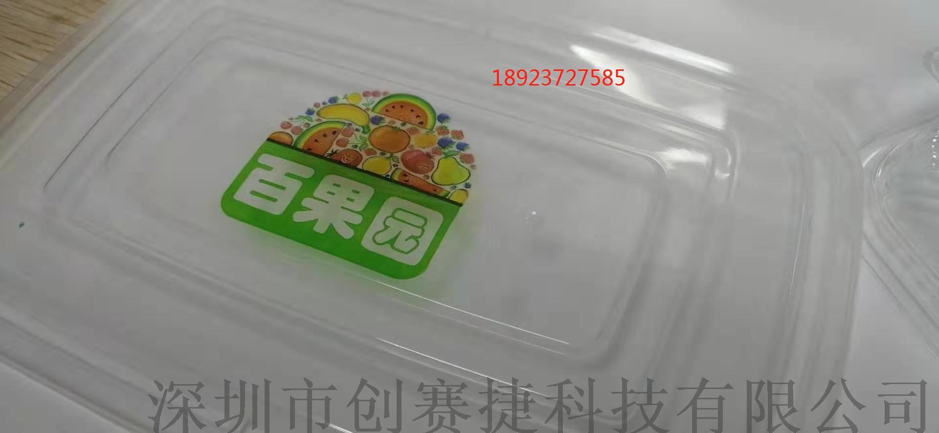 深圳外 餐盒印刷机一次性餐盒打标机创赛捷138153685
