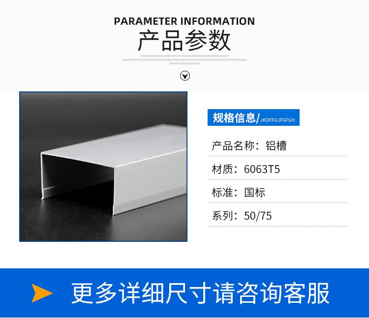 净化铝合金彩钢板固定包边50槽铝25/15U型卡槽118378162
