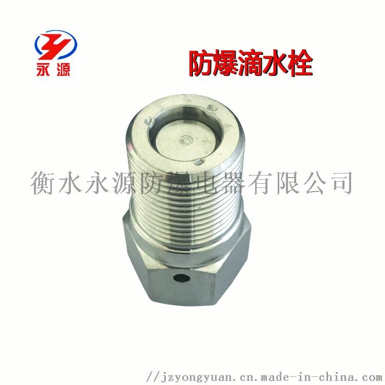 不锈钢防爆呼吸阀排水栓854035452