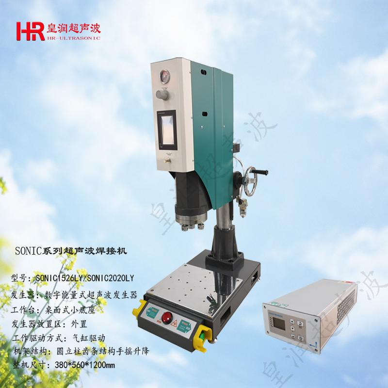 手握式塑料超声波点焊机90227672
