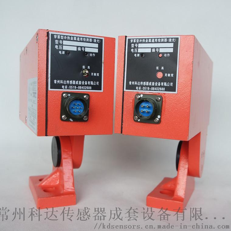 穿雾型激光检测器 KDCZLD6864903835