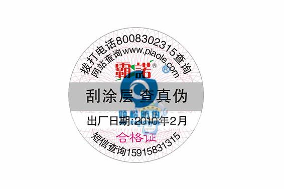 广州倾松不干胶合格标签定做 产品合格证标签印刷55810245