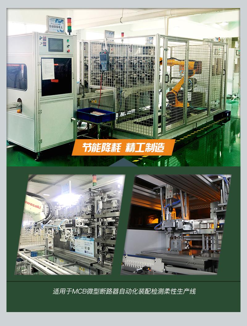 浙江奔龙自动化小型断路器自动化生产线147876145