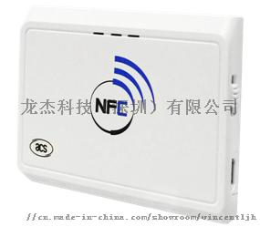 ACR1311蓝牙NFC读写器784348132