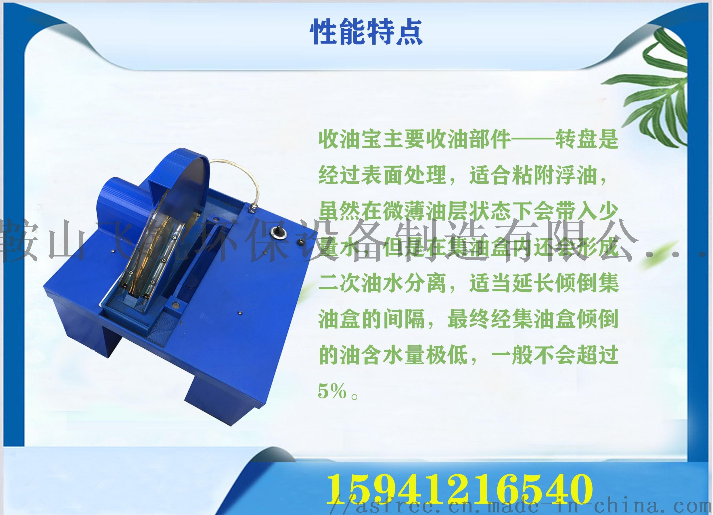 收油宝——浮动转盘收油机854645052