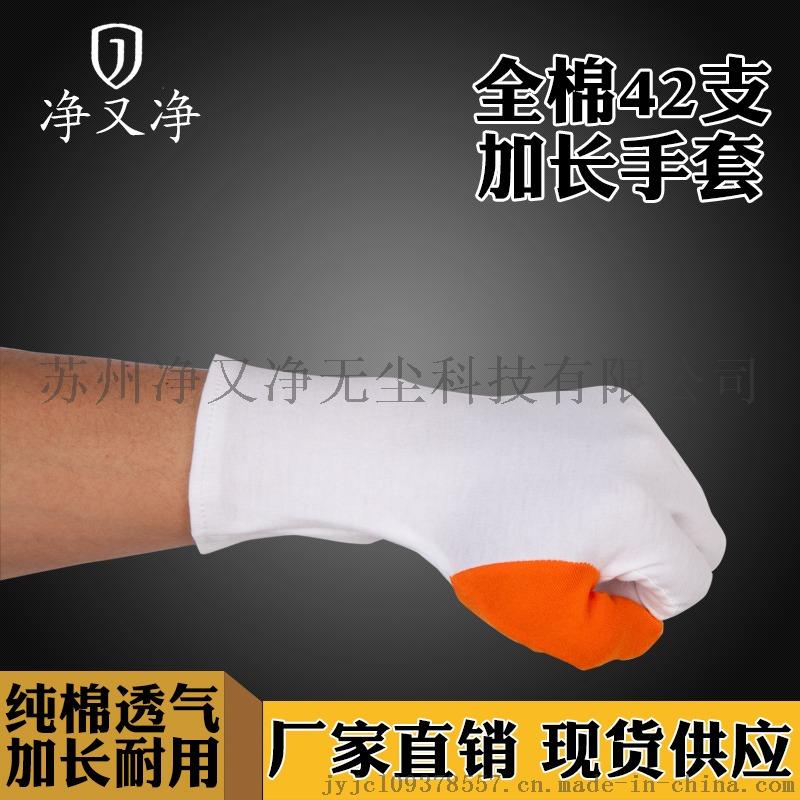 42支全棉手套,苏州手套定制厂家,防静电手套777456945