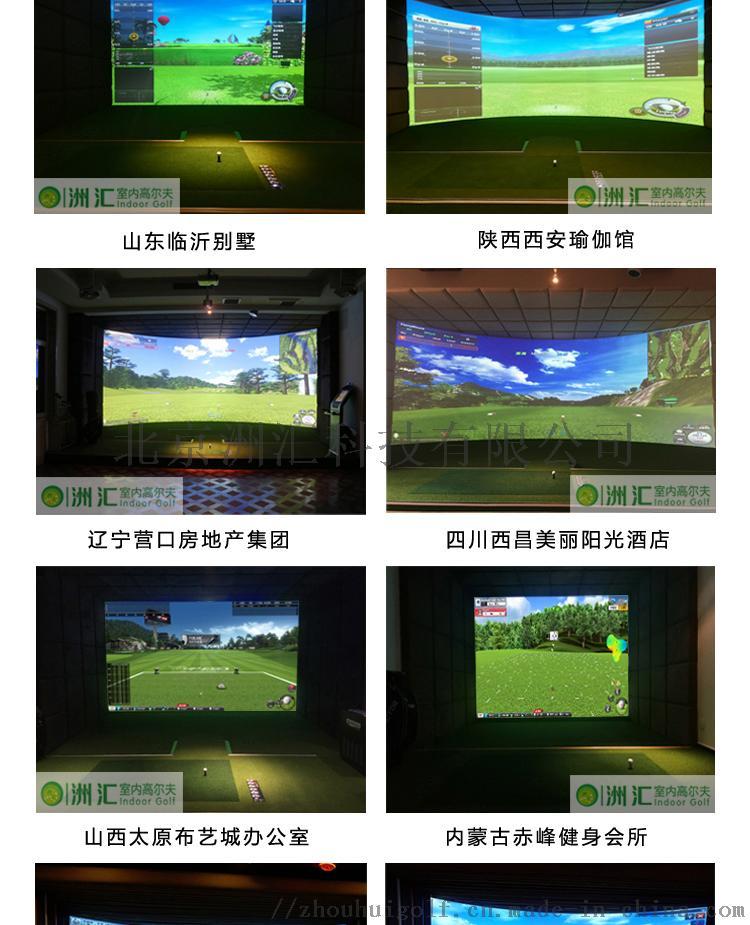 室内高尔夫模拟器球场家用投影系统135531225