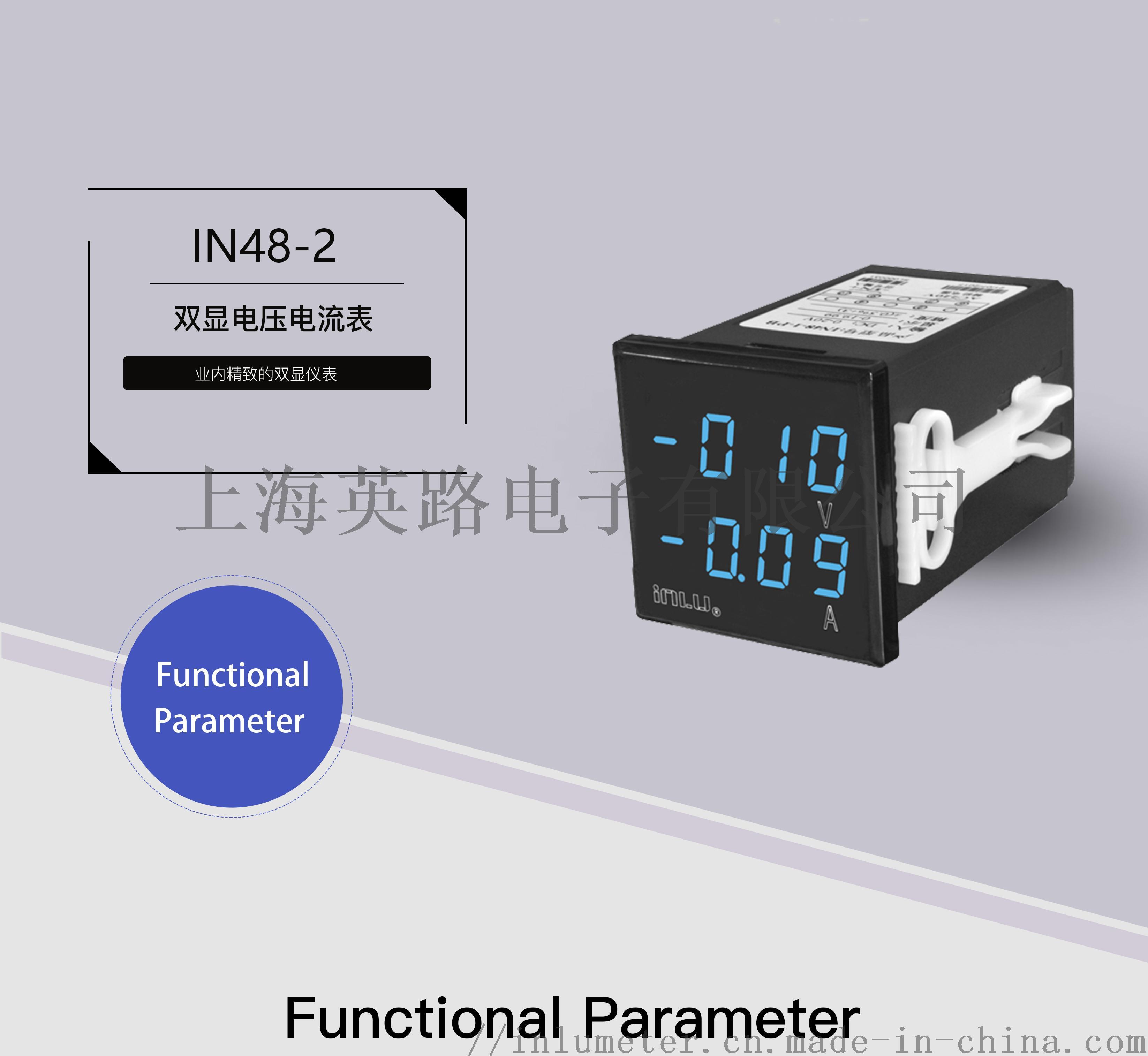 供应IN48-2 双显电压电流表149379795