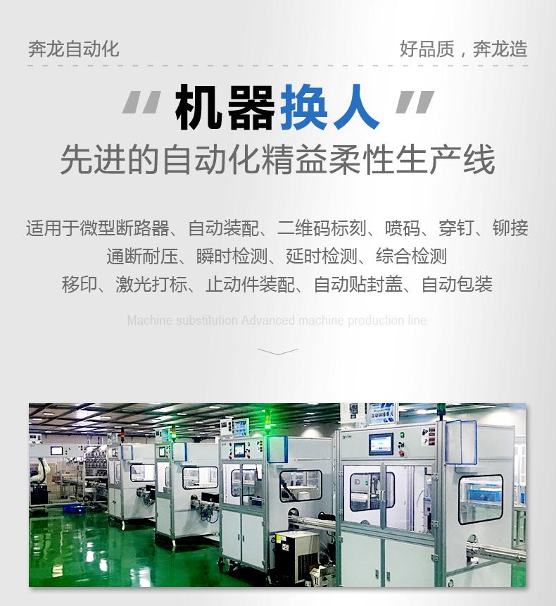 奔龙自动化电能表外置断路器自动化生产线145158975