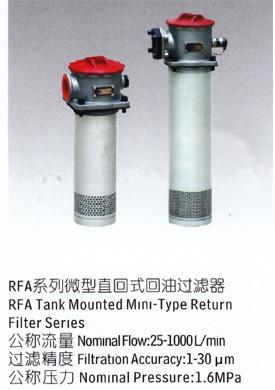 RFA微型直回式回油过滤器652377315