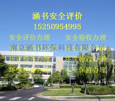 南通专项安全评价这里好,南通环保设备公司这家好117429742