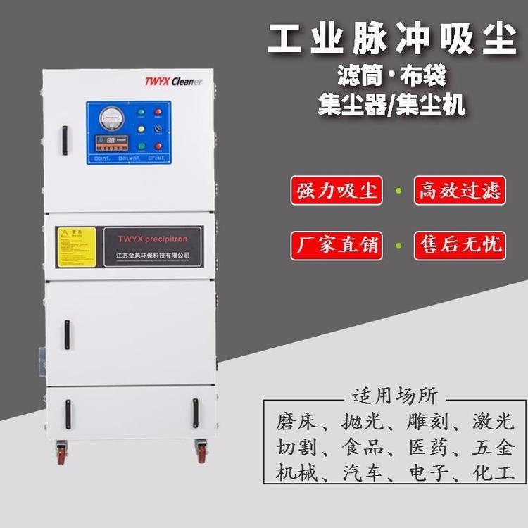 全自动脉冲反吹工业集尘器155477965