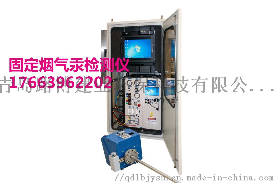 固定-烟气汞_56048.png
