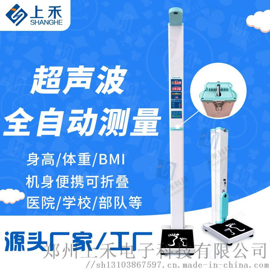 河南体重身高秤郑州上禾SH-200804249012