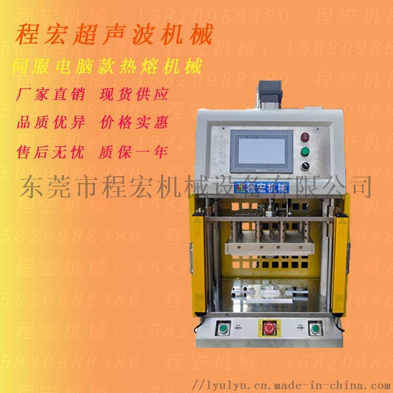 程宏马鞍式压花  网纹热熔铜螺母机械 模具加工825100212