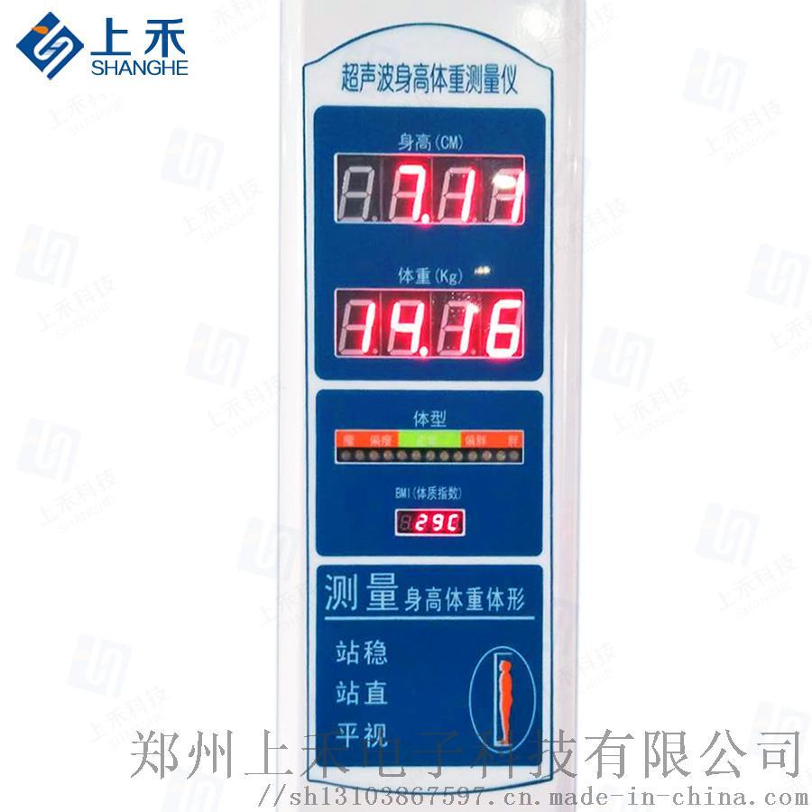 河南体重身高秤郑州上禾SH-200804249032