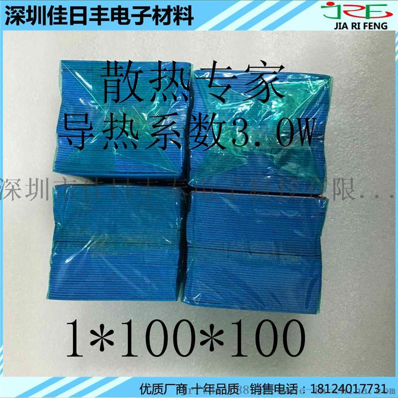 绝缘导热硅胶垫片 导热垫片 LED  硅胶片703789655