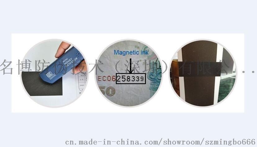 磁性油墨18200700730773611935