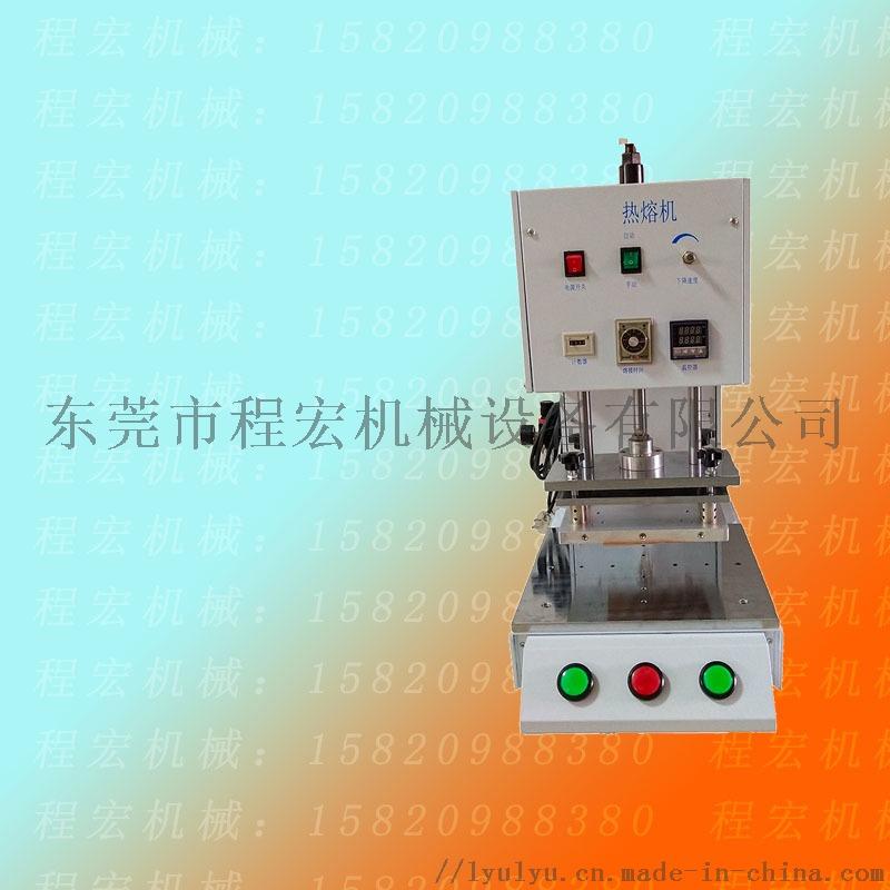 程宏马鞍式压花  网纹热熔铜螺母机械 模具加工825100232