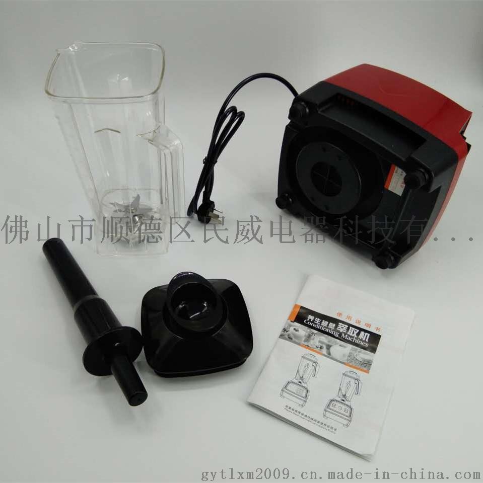 厂家直销特价破壁机 大功率营养料理机搅拌机50981255