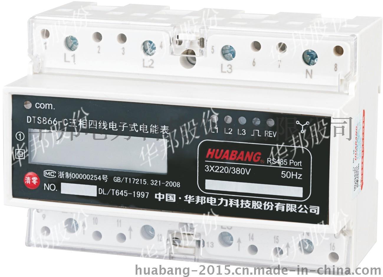 华邦DTS866型单相电子式电能表液晶显示红外485通讯684577625
