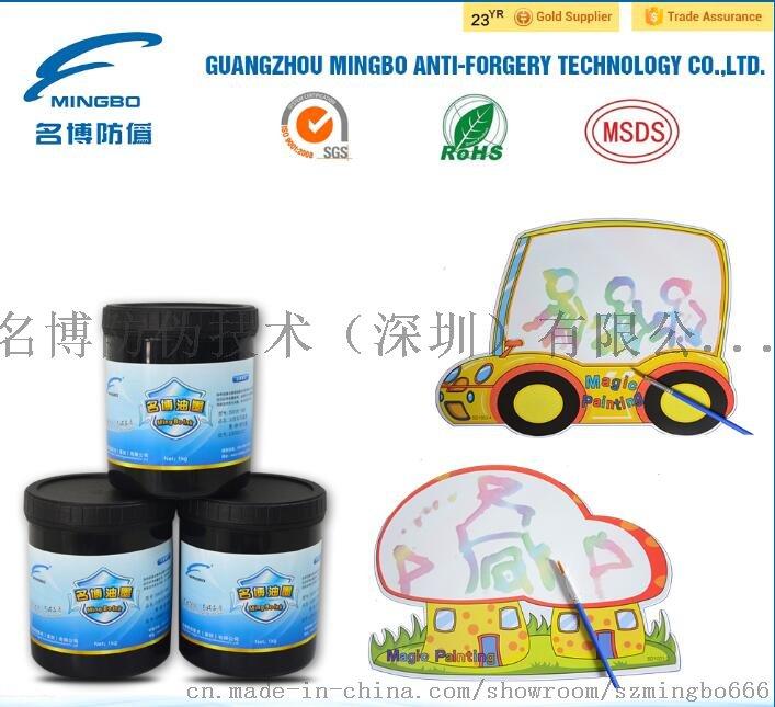 湿敏油墨18200700730773611115