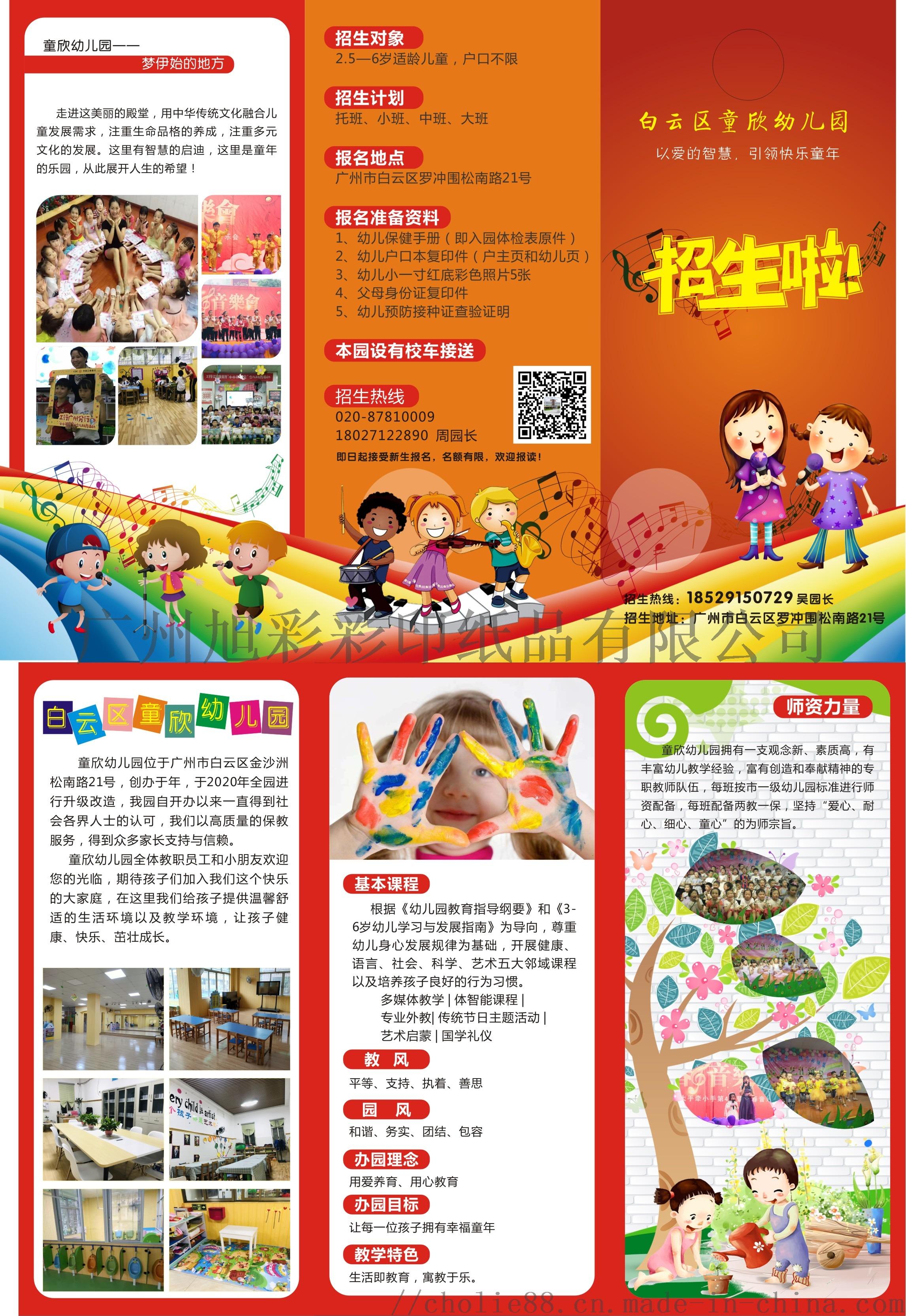 广州专业印刷画册、彩盒、精装书、手提袋等!903586125