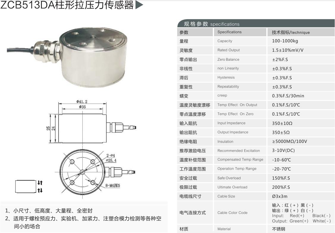 自动化设备传感器--东莞市卓扬测控技术有限公司72839122