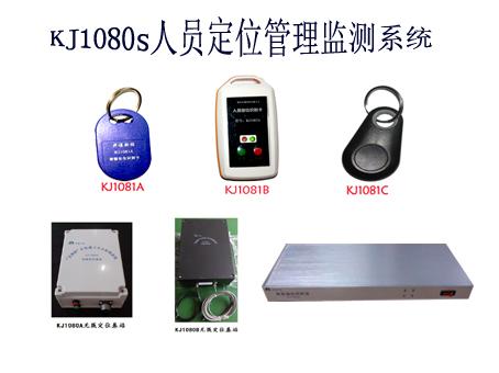 KJ1080s人员定位管理监测系统 射频卡699086795