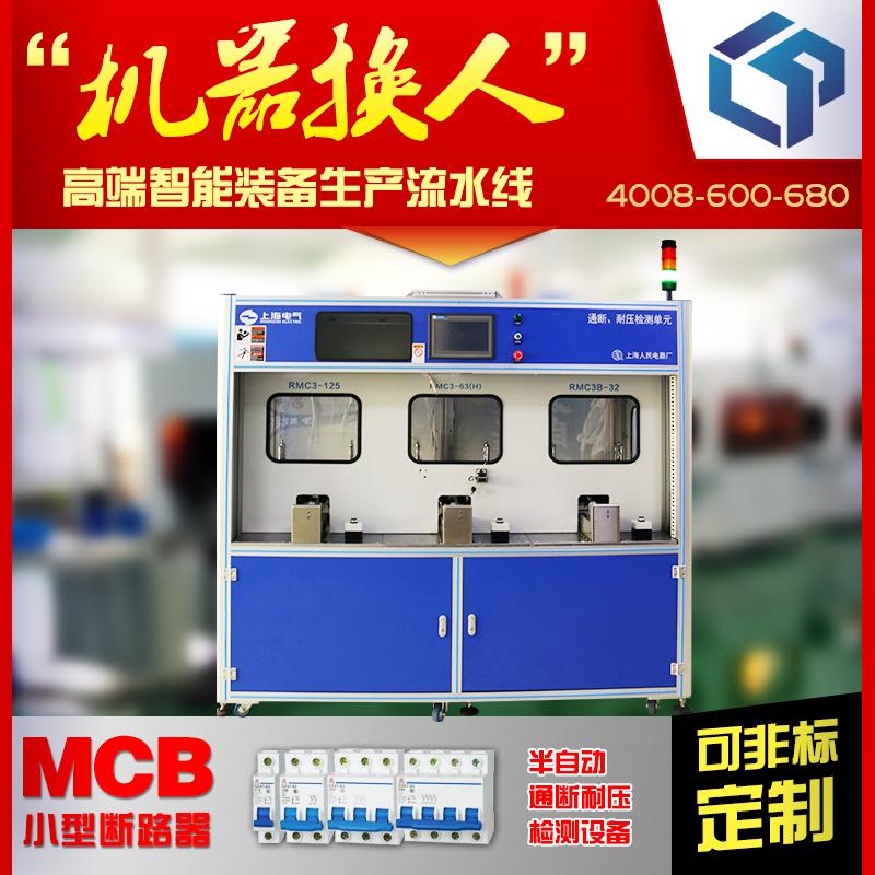 MCB通断耐压-红主图.jpg