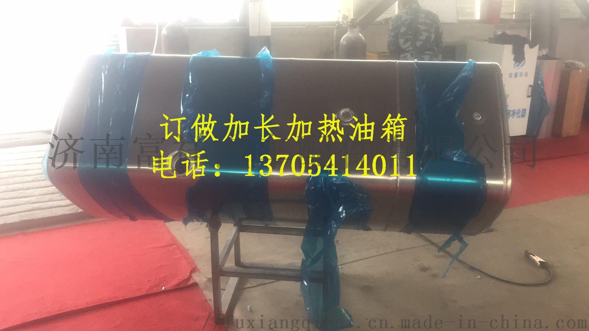 铝合金油箱 WG972555001874711532