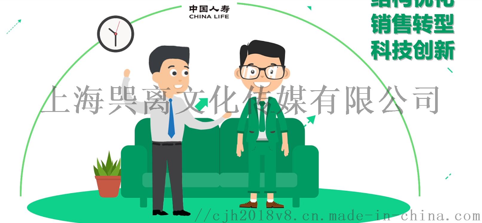 金华二维动画制作公司MG广告动画制作飞碟说动画制作872932722