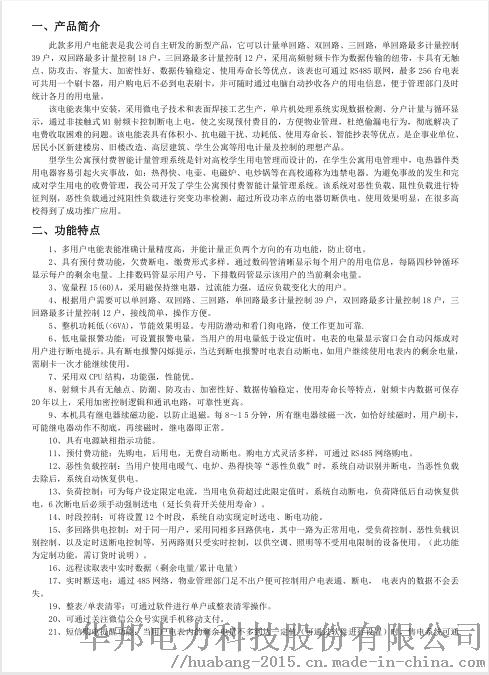 智能多用户厂家生产功能简介HB866-X1型157218395