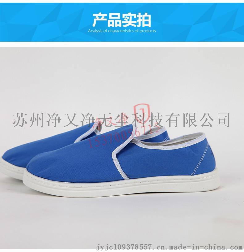 防静电鞋,防静电鞋生产厂家,江浙沪防静电鞋供应,65114785