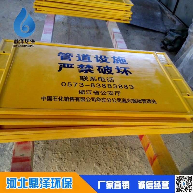 中国石化玻璃钢 示牌.jpg