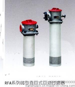 微型直回式回油过滤器-rfa667953355