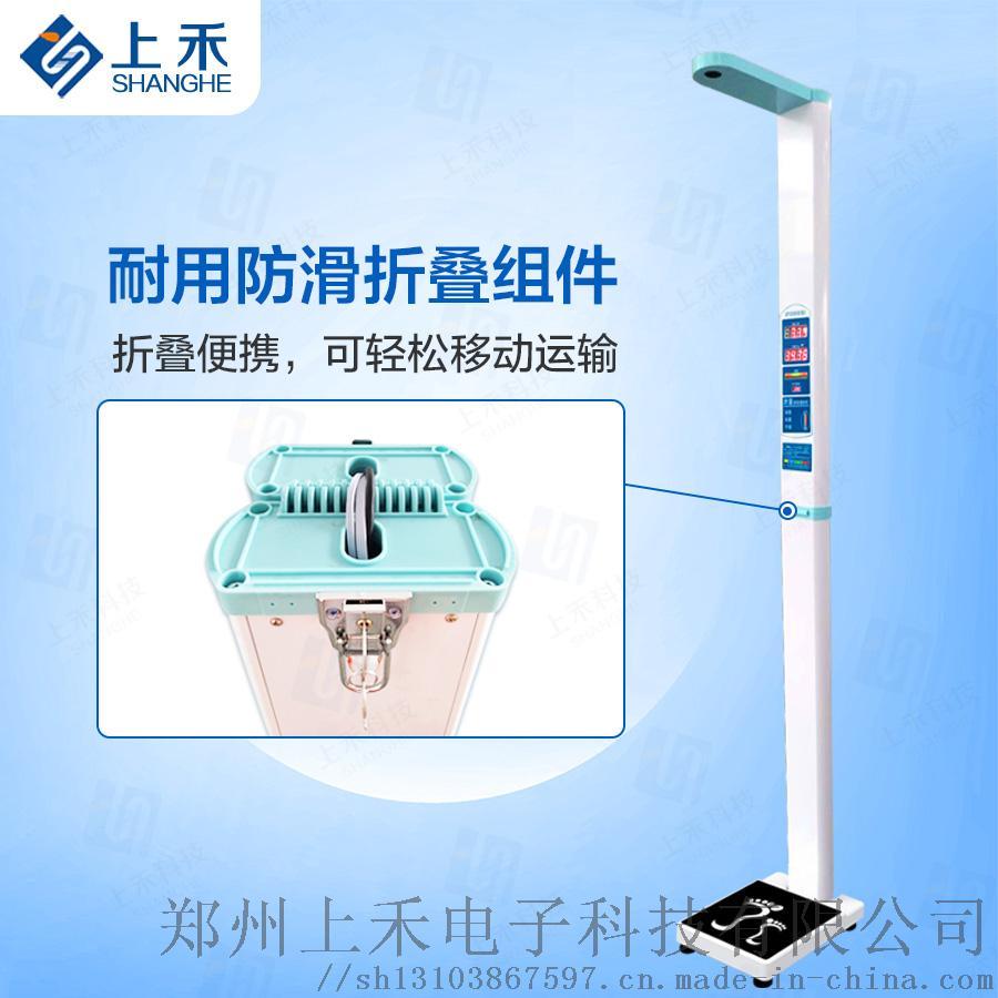 河南体重身高秤郑州上禾SH-20091849022