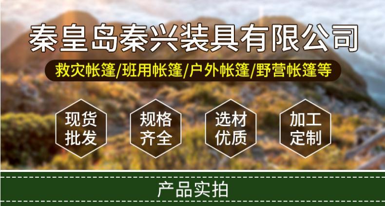 6x4户外野营寒区单帐篷   可定制47202815