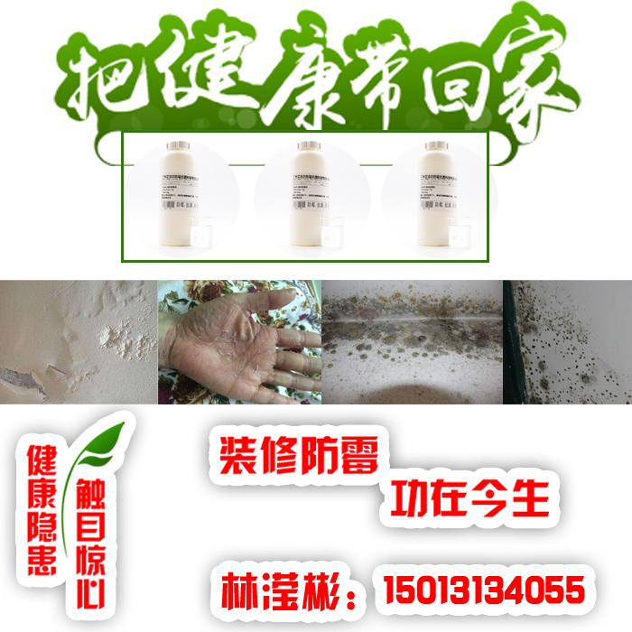 墙面涂料防霉剂,装修防霉功在今生,家中无霉好运长春,墙面涂料防霉剂38954775