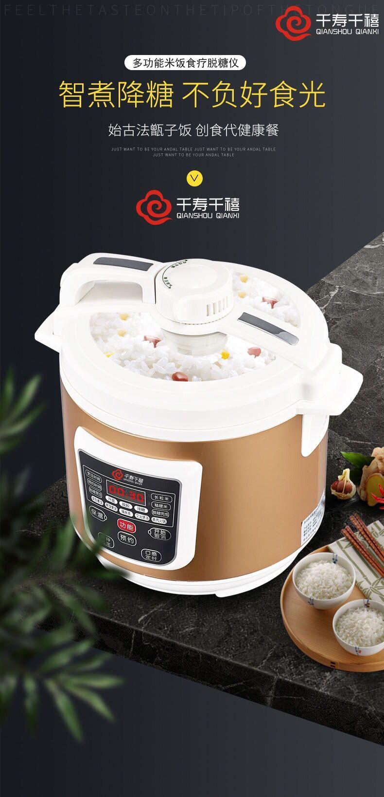厂家定制米饭食疗脱糖仪5L智能米汤分离降糖电饭煲816261645
