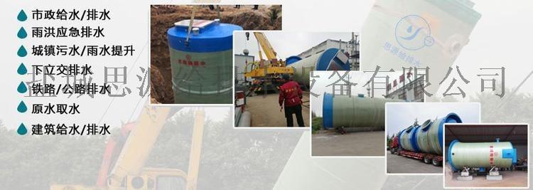 玻璃钢污水泵站  一体化污水提升泵站厂家指导安装155155195