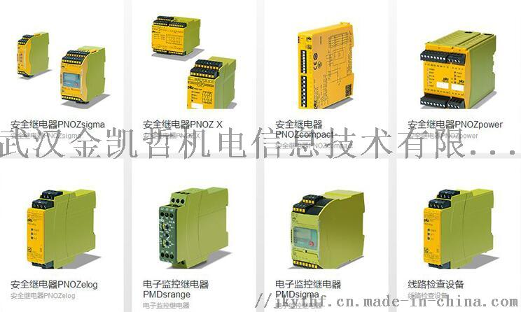 PNOZ ms1p安全速度监控模块773800110255115