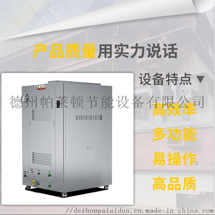 0.5吨燃气蒸汽发生器全自动变频节能环保燃气锅炉845206882