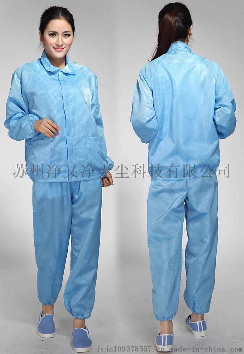 苏州防静电服厂家,防静电无尘服,防静电分体连帽服,65100165
