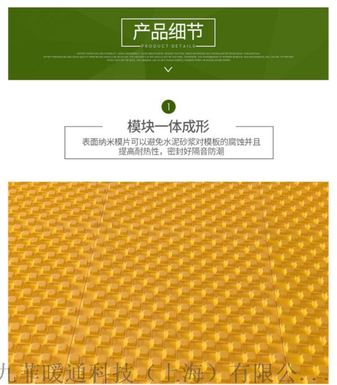 模块地暖 安阳模块地暖 黄金甲模块地暖 九菲集团126427235