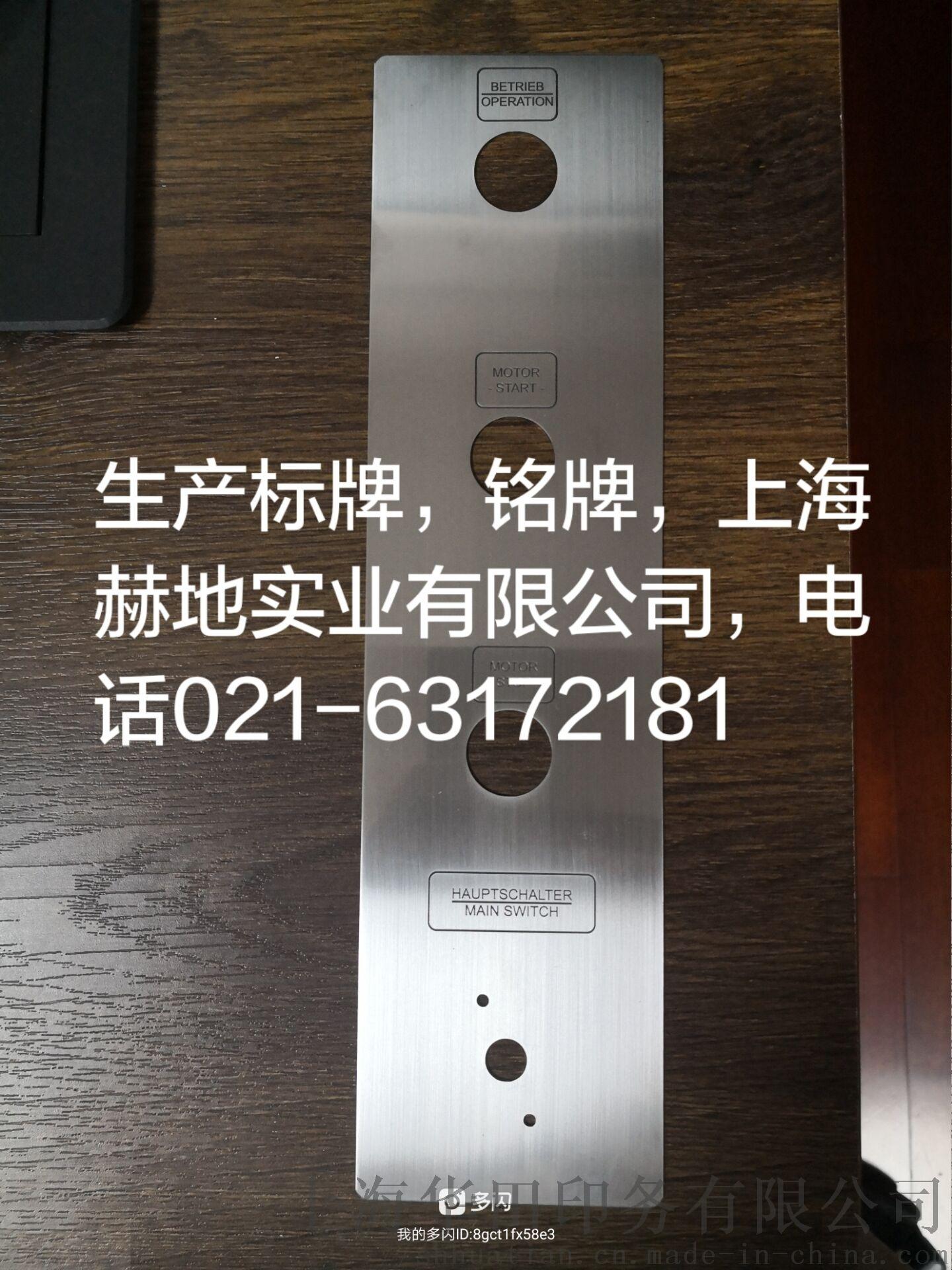 条码铭牌 标牌 序列号标牌819498382
