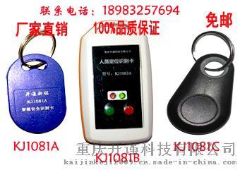 KJ1080s人员定位管理监测系统 射频卡724328165