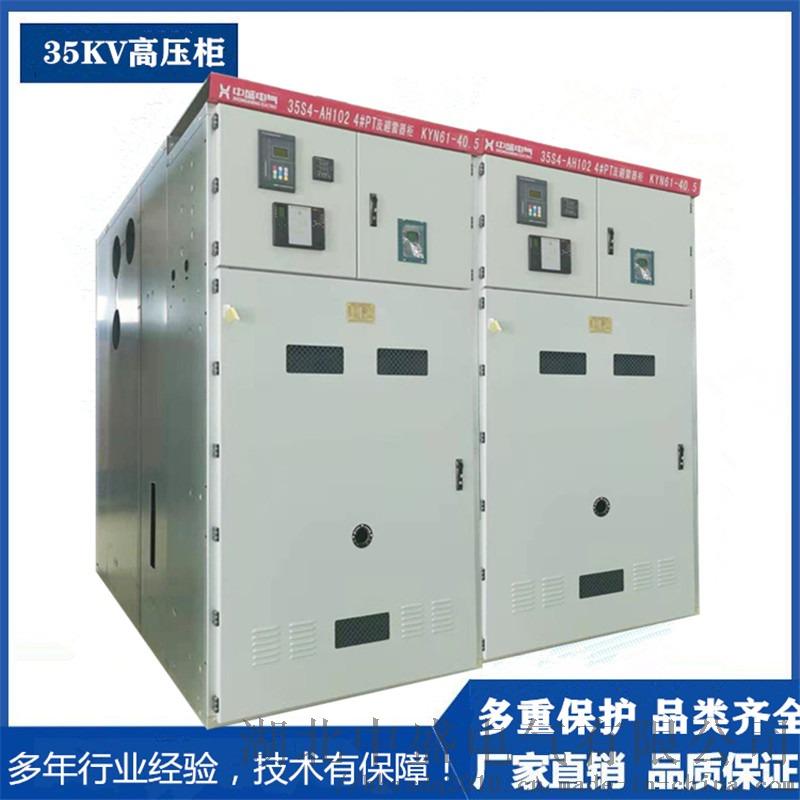 35KV高压柜KYN61-40.5成套配电柜原理959624615