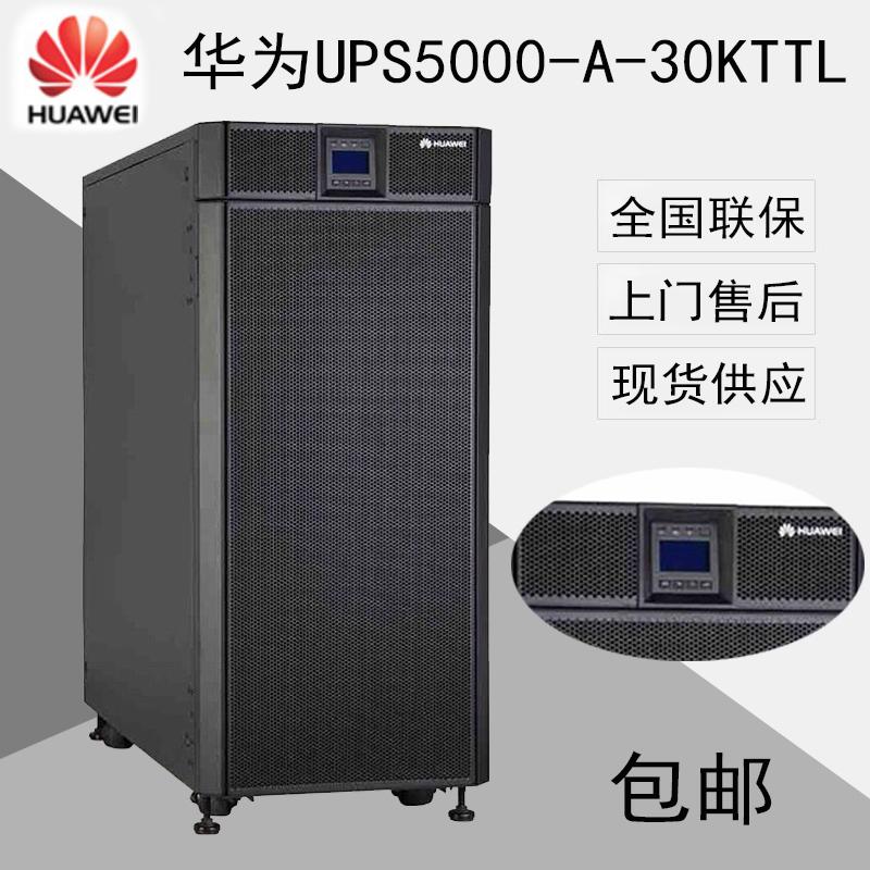 上海华为2000-A-20KRTL报价964336505